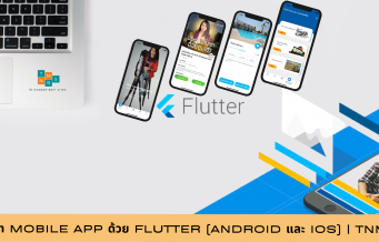 พัฒนา Mobile App ด้วย Flutter | Version demo 2